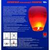 Китайский летающий фонарик Сердце
