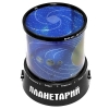 Ночник проектор звездного неба Планеты черн.