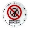 Часы АнтиЧасы Запрещено Запрещать стеклянные УЦЕНЕННЫЙ ТОВАР