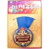 Медаль Мировой свекр