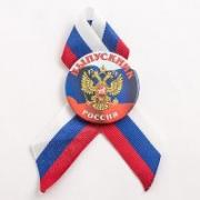 Значок Выпускник герб золотой 65рублей. Есть в наличии.