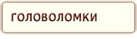 ГОЛОВОЛОМКИ