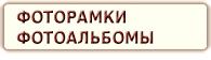 ФОТО РАМКИ ФОТО АЛЬБОМЫ